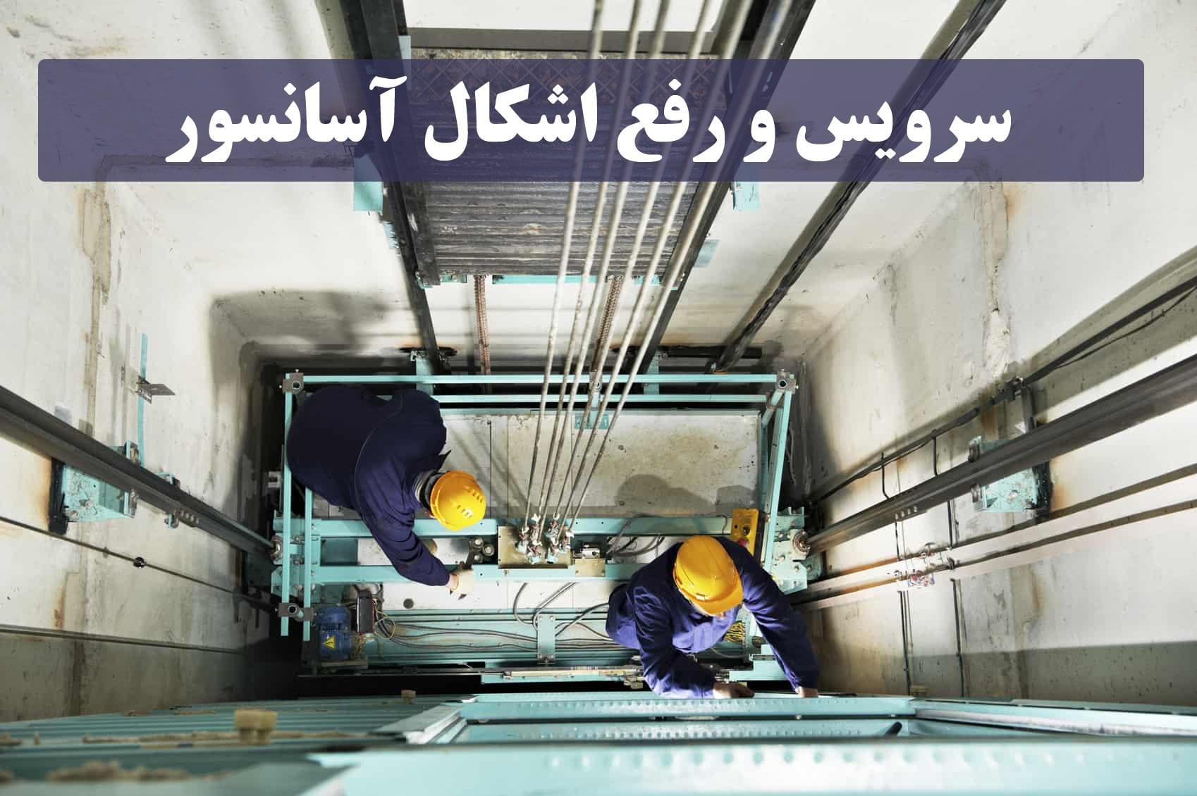 سرویس و رفع اشکال آسانسور